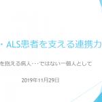 第12回 ALS在宅支援に関する勉強会 アンケート結果です